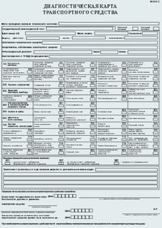 Диагностическая карта автомобиля - Сочи Авто Ремонт