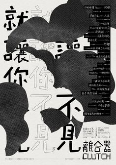 Experimental Chinese Typography - Taiwan Indie Music on Behance Graphic Design Posters, Graphic Design Typography, Graphic Design Inspiration, Type Posters, Poster Designs, Typography Layout, Typography Poster, Japan Design, Web Design