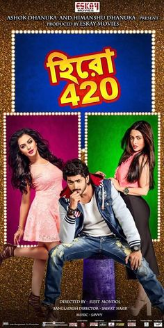 torent.com free bengali movie download 2016