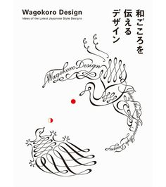 """充滿""""新的和式設計""""的新書『和心を伝えるデザイン』(傳達和心的設計)   colocal – Japan Culture & Travel"""