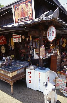 Pokopen-alley, Ehime, Japan: a red 'T-bar' sign means you can buy stamps or post in items in this shop. Ehime, All About Japan, Japan Street, Japanese Architecture, Nihon, Japan Fashion, Japanese Culture, Historical Sites, Japan Travel