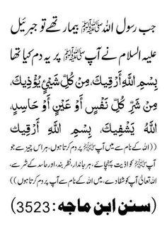 dua for health Duaa Islam, Islam Hadith, Allah Islam, Islam Quran, Quran Pak, Alhamdulillah, Islamic Love Quotes, Islamic Inspirational Quotes, Religious Quotes