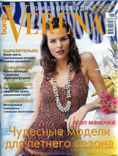 Журнал: Verena №5-6 2006