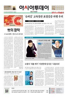 아시아투데이 ASIATODAY 1면. 201402010(월)