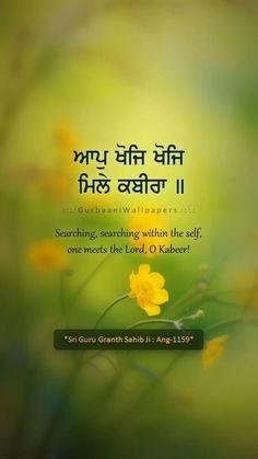 Waheguru ji Holy Quotes, Gurbani Quotes, Love Quotes In Hindi, Truth Quotes, Guru Granth Sahib Quotes, Sri Guru Granth Sahib, Sikh Quotes, Indian Quotes, Punjabi Quotes