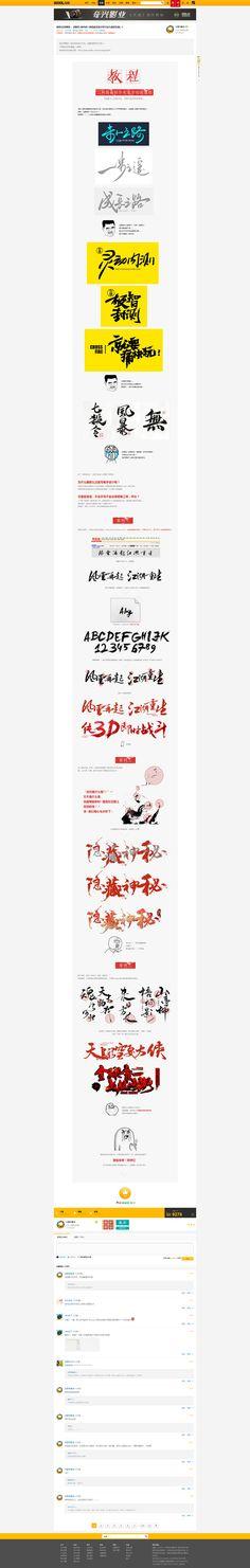 【教程】附PSD三种简易实用毛笔字设计 ...