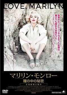 マリリン・モンロー 瞳の中の秘密 [DVD]