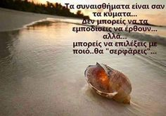 Greek Quotes, Kids And Parenting, Truths, Life Quotes, Woman, Sayings, Pictures, Quotes About Life, Quote Life