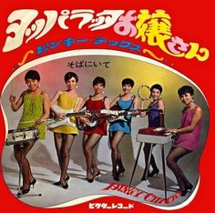 The Groovy Imitation Bands of 1960s Japanese Rock