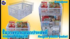 DIY shelf for your wishes From the fruit basket (Kitchen shelves) By unclenui Plastic Crates, Plastic Baskets, Plastic Laundry Basket, Kitchen Baskets, Kitchen Shelves, Hanging Racks, Wall Mounted Shelves, Diy Wall, Recycling