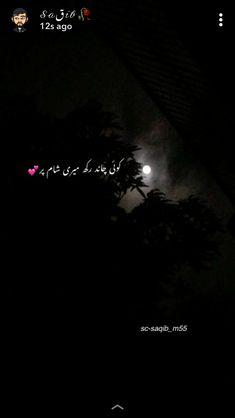 Urdu Poetry Romantic, Love Poetry Urdu, My Poetry, Urdu Quotes, Poetry Quotes, Mind And Heart Quotes, Urdu Thoughts, Deep Thoughts, 1 Line Quotes