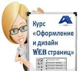 Оформление и дизайн Web страниц в Фотошопе