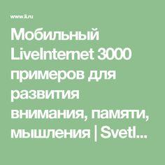 Мобильный LiveInternet 3000 примеров для развития внимания, памяти, мышления | Svetlana-sima - Дневник Svetlana-sima |