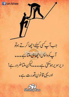 Dawar siddiqui Inspirational Quotes In Urdu, Urdu Quotes Images, Best Urdu Poetry Images, Love Poetry Urdu, Motivational Words, Inspiring Quotes About Life, Quotations, Best Quotes, Words Of Hope