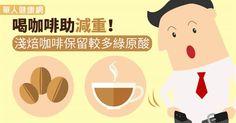 喝咖啡助減重!淺焙咖啡保留較多綠原酸 | 吃出健康 | 華人健康網