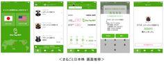 スマホ証券「One Tap BUY」が米国株に加えて日本株も取扱開始へ | TechCrunch Japan