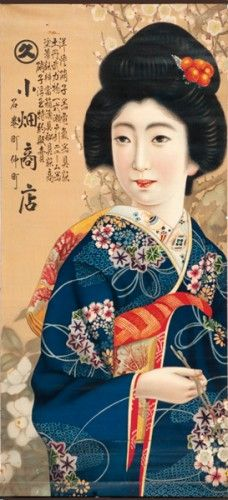 Shop of Obata. 780 x 360 mm. Vintage Japanese advertising poster #japan