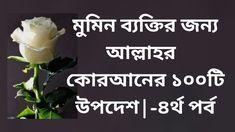 মুমিন ব্যক্তির জন্য আল্লাহর উপদেশ | মানবজাতির প্রতি কোরআনের ১০০ উপদেশ ||... Quran Tilawat, Meant To Be, Calm