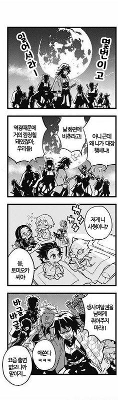 Anime Demon, Manga Anime, Anime Art, Sad Comics, Cute Comics, Demon Slayer, Slayer Anime, Demon Hunter, Manga Love