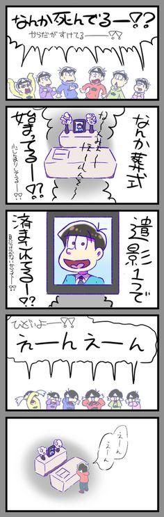 ツイッター漫画まとめ②