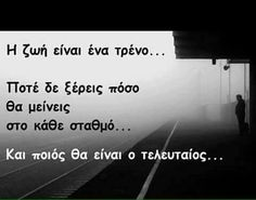 Ποιος??:) Greek Quotes, Respect, Mindfulness, Thoughts, Math, Sayings, Reading, Words, Tips