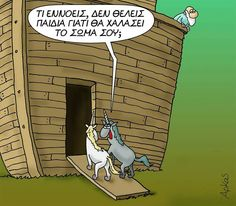 Funny Cartoons, Out Loud, Just For Fun, Jokes, Greek, Humor, Husky Jokes, Memes, Cute Cartoon
