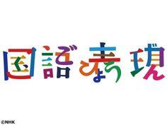 国語表現 Japanese Logo, Japanese Typography, Japanese Graphic Design, Vintage Typography, Typography Fonts, Lettering, Love Logo, Typo Logo, Alphabet Design
