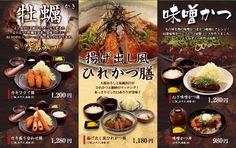 「とんかつ メニュー」の画像検索結果 Japanese Poster, Japanese Design, Menu Design, Commercial, Branding, Space, Illustration, Food, Display