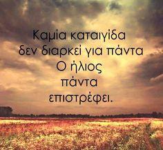 Η ζωή  προχωράει μέρα με τη μέρα αλλάζει με άπειρες στιγμές... Μη σε φοβίζει αυτή η αλλαγή, γιατί ταυτόχρονα είναι τόσο γλυκιά!!!