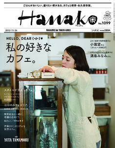 Instagram Feed Layout, Book Instagram, Magazine Front Cover, Magazine Cover Design, Yuta Tamamori, Coffee Magazine, Magazine Japan, Coffee And Books, Book Layout