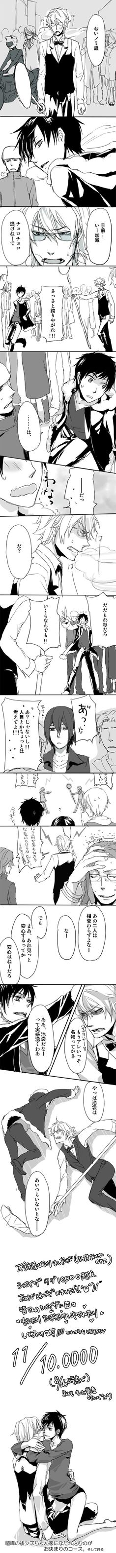 Shizu vs Iza