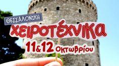 """Δημιουργία - Επικοινωνία: Θεσσαλονίκη: 1η """"Χειροτέχνικα"""" στην ΔΕΘ περίπτερο ..."""