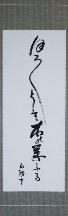 "Japanese poem by TANEDA Santoka 種田山頭火 (1882~1940) ほろほろとして木の葉ふる ""Fluttering drunk leaves scatter"""