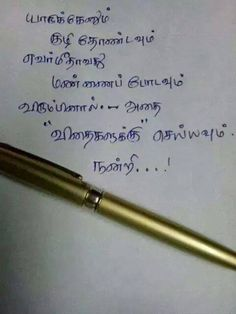 tamil kavithai and poetry Motivational Quotes For Life, True Quotes, Success Quotes, Inspirational Quotes, Qoutes, Romantic Poems For Husband, Tamil Love Quotes, Unique Quotes, Krishna Quotes