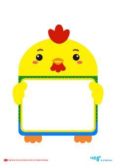 회사에서, 학교에서, 일상에서 가장 많이 찾는 축사/인사말 완전 모음판 Cartoon Pics, Cute Cartoon, Name Stickers, Kids Labels, Cute Frames, Name Design, Classroom Labels, English Activities, Borders And Frames