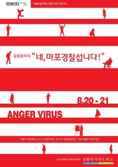 HanValley :: 연극 - 네, 마포경찰섭니다! 포스터