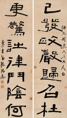 work on paper How To Write Calligraphy, Chinese Calligraphy, Calligraphy Art, Caligraphy, Chinese Painting, Chinese Art, Japanese Design, Ink Painting, Word Art