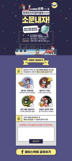 현대프리미엄아울렛송도<월리>이벤트 Event Landing Page, Event Page, Web Design, Page Design, Flat Design, Event Banner, Web Banner, Madonna, Korea Design