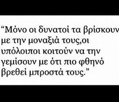 Καθημερινά βλέπουμε στα κοινωνικά δίκτυα εικόνες με φράσεις που θέλουν να εκφράζουν ή να μας προβληματίσουν. Πολλές από αυτές κρύβουν νοήματα πολύ σημαντικά που είναι δύσκολο να τα ερμηνεύσουμε πλήρως. Η ελληνική γλώσσας είναι τόση πλούσια και όμορφη που λίγες μόλις λέξεις μπορούν να εκφράσουν συναισθήματατης ζωής και να μας περάσουν βαθυστόχαστα μηνύματα. Σε αυτή […]