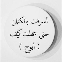 عليك الله تقول وتنوح أحسن من ريحتك تفوح...طبعا من الحب اللي راح يذبحك