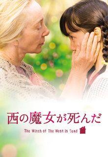 西の魔女が死んだ (2008)