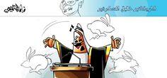 كاريكاتير صحيفة الاقتصادية (السعودية)  يوم الأربعاء 3 ديسمبر 2014  ComicArabia.com (Beta)  #كاريكاتير
