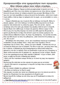 ο εμετός  σχεδιο εργασίας για το σχολικό εκφοβισμό by Ioanna Chats via slideshare