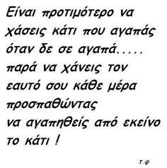Εικονες με λογια I Love You, My Love, White Picture, Greek Quotes, T 4, Food For Thought, Favorite Quotes, Life Quotes, Thoughts