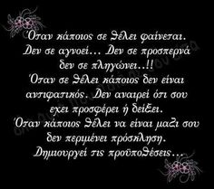 My Life Quotes, Wisdom Quotes, Love Quotes, Great Words, Wise Words, Meaning Of Life, Greek Quotes, Note To Self, Deep Thoughts