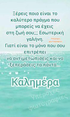 Καλημέρα σε όλους!!!! Greek Quotes, Good Morning, Wish, Thoughts, Humor, Words, Mornings, Greek Language, Inspiring Sayings
