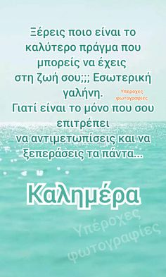 Greek Quotes, Good Morning, Wish, Thoughts, Humor, Words, Mornings, Wallpaper, Greek Language