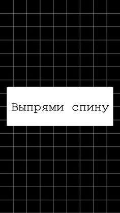 Black Phone Wallpaper, Phone Screen Wallpaper, Wallpaper For Your Phone, Dark Wallpaper, Cellphone Wallpaper, Wallpaper Quotes, Wallpaper Backgrounds, Ios Wallpapers, Cool Wallpapers For Phones