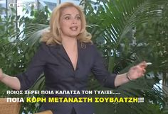 Greek Tv Show, Enjoy Your Life, Just For Laughs, Wise Words, Tv Shows, Funny Pictures, Funny Quotes, Jokes, People