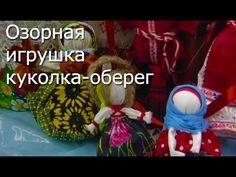 Игрушки своими руками: Озорная игрушка куколка-оберег - YouTube